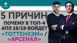 """5 ПРИЧИН Почему в ТОП-4 АПЛ 18/19 войдет """"Тоттенхэм"""" / """"Арсенал"""""""