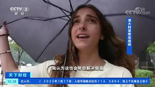 [天下财经]澳大利亚多地喜迎降雨 有助缓解火情| CCTV财经