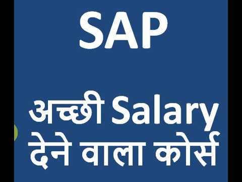 SAP Course detail, SAP full form, fee, career option, Eligibility