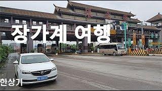 [합본]중국 장가계 자동차 여행 5박 6일 with 뷰익 엑셀 GT(Road trip Wuhan to Zhangjiajie China) - 2018.04.26~05.01