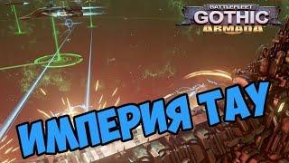Империя Тау - Battlefleet Gothic: Armada - Tau Empire прохождение и обзор игры часть 1