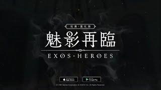 [魅影再臨(EXOS HEROES)] 實機遊戲影片