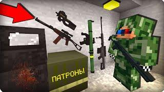 Подземный склад с оружием [ЧАСТЬ 45] Зомби апокалипсис в майнкрафт! - (Minecraft - Сериал)