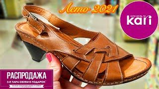 Магазин Кари ПОТРЯСАЮЩИЕ новинки обуви на лето 2021 Распродажа в Кари обувь со скидкой 50