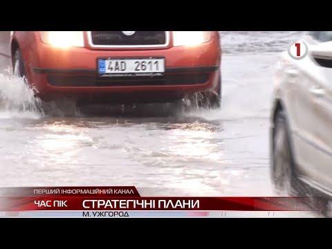 В Ужгороді зведуть греблю та мобільні дамби за українські та європейські кошти