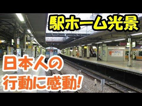 海外の反応 駅のホーム風景!日本人の行動に感動!チームワークに賞賛の声!「これ見ると笑顔になれる」