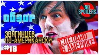 """Сделано в Америке"" - обзор фильма, Звягинцев по-американски"