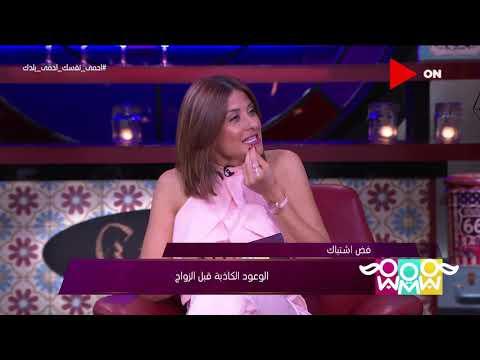 راجل و2 ستات - مناقشة حول الوعود الكاذبة قبل الزواج ورأي الفنان سامح حسين في هذة الحالات  - 18:57-2020 / 8 / 10