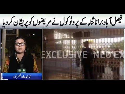 Faisalabad: Rana Sanaullah  protocol has cured patients in Allied Hospital