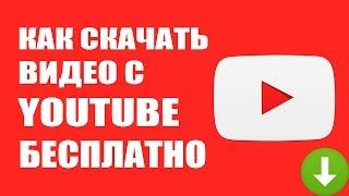 Как скачать видео с YouTube бесплатно и без программ (2017)