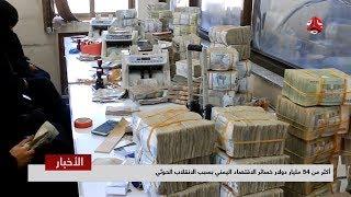 أكثر من 54 مليار دولار خسائر الاقتصاد اليمني بسبب الانقلاب الحوثي