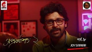 Joy Sarkar | Ke Amare | Aprokashito 2 | Episode 8। Pujor gaan 2018 | Bumpai Chakraborty