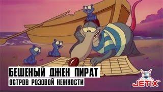 Бешеный Джек Пират - 16 Серия (Остров розовой нежности)