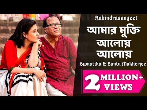 Swastika Mukherjee | Rabindra Sangeet | Amar Mukti Aloy Aloy | Santu Mukherjee | Bengali Tagore