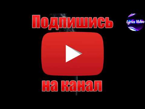 Strange - Дым Сигарет [ТЕКСТ ПЕСНИ, КЛИП]