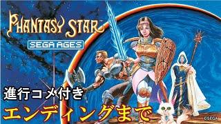 リメイク版『ファンタシースター SEGA AGES』エンディングまで【マルカツ!レトロゲーム】