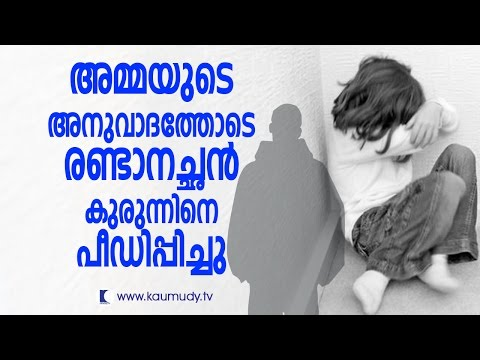 Step Dad Molestated Girl Child with mother's Consent | SECRET FILE | Kaumudy TV