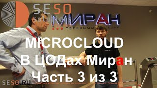 Обзор Дата-центра МИРАН. Часть - 3/3 Supermicro MicroCloud .Аренда сервера в дата центре(, 2016-08-11T09:35:02.000Z)