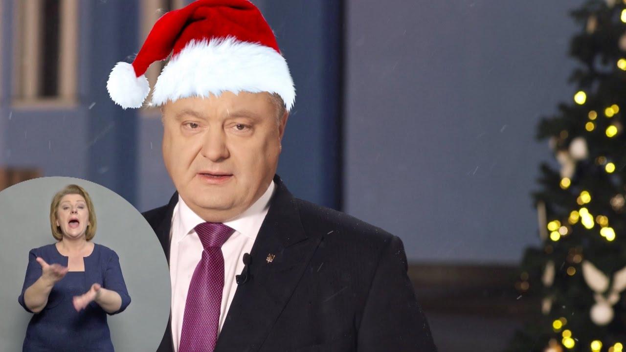 Картинки по запросу Новости Украины. Порошенко разозлил народ своим обращением на Рождество