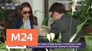 Смотреть видео Рестораторам рекомендовали закрыть летние веранды из-за ухудшения погоды - Москва 24 онлайн
