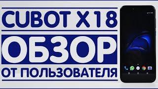 CUBOT X18 | ОБЗОР ОТ ПОЛЬЗОВАТЕЛЯ