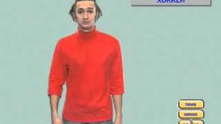 Уроки жестовой речи 3