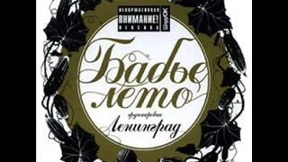 Ленинград - Когда есть деньги