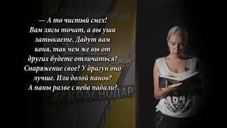 «Краснодар читает «Наш маленький Париж». Серия №86