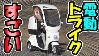 【3輪車】トライクの電気自動車って、すごい!