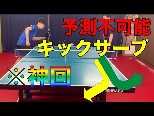 卓球‼︎ 【えっ!?そっちに曲がる⁇】ユージくんの予測不能キックサーブ‼︎