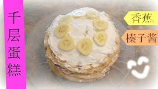 Banana Nutella Mille Crepe 香蕉榛子酱千层蛋糕 | EuniceLy