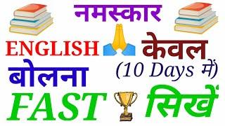 अंग्रेजी बोलना कैसे सीखें | English आज से ही बोलें | Method to learn English | Angreji Mela.