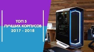 ⚠️⚠️Лучшие корпуса для игровых ПК на 2017 - 2018 год 💻