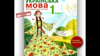 Українська мова 1 клас Післябукварна частина Нова програма  Захарійчук