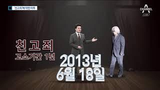 성추행 폭로 잇따르지만…'친고죄' 걸림돌 thumbnail
