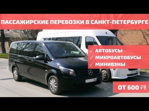 Аренда Микроавтобуса С Водителем СПб