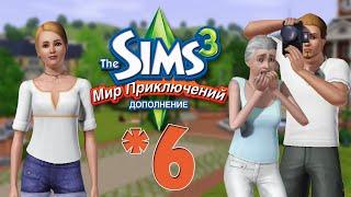 The Sims 3 Мир приключений #6 Похождения Бабули