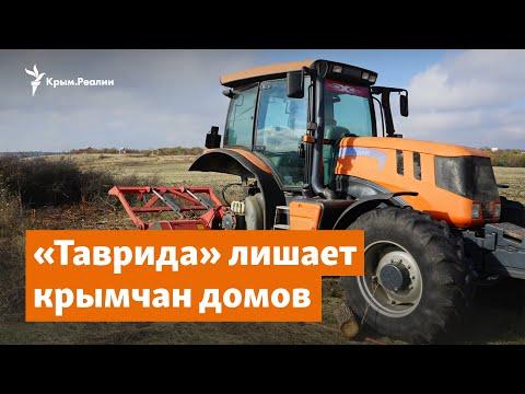 Как крымчан лишают дома из-за трассы «Таврида»   Дневное ток-шоу
