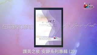 在耶穌的腳前 At Your Feet - 讚美之泉安靜系列(02)  Devotional Instrumental Album