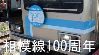 【4K】相模線100周年205系500番台R1編成HM付