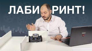 Программирование робота в простом лабиринте