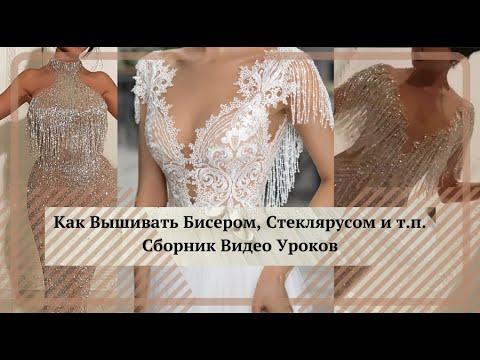 Платье вышивка бисером