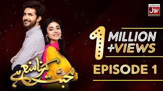 Mohabbat Karna Mana Hai Episode 01 | Pakistani Drama | 07 December 2018 | BOL Entertainment