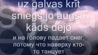 Tumsa Nesaprasto cilvēku zemē + lyrics (LAT&RUS)