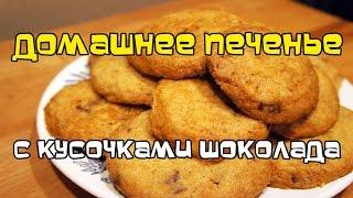 Вкусное домашнее печенье с кусочками шоколада (рецепт) | #pro100smak