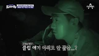 프콘이 오고 경환이 오니 방송 분량 확보 ^^!