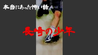 恐怖体験 長崎の少年 被爆再現人形 検索動画 15