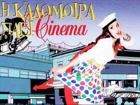 kalomoira - s'agapw s'oles tis glwsses (download)
