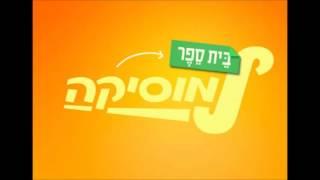 רוני מדואל ושירה פריימן שיר לשירה בית ספר למוסיקה עונה 3
