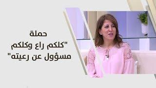 """خزيمة الصقري - حملة """"كلكم راع وكلكم مسؤول عن رعيته"""""""